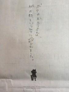 琉球新報 優秀賞 イラスト